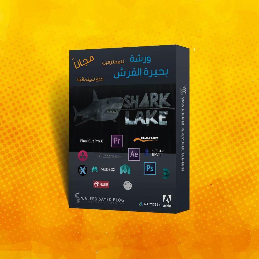 ورشة-بحيرة-القرش-للخدع-السينمائية-وليد-السيد-صالح-سلطان