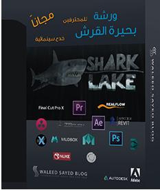 ورشة-بحيرة-القرش-للخدع-السينمائية